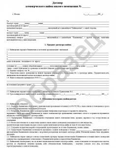 Образец договора о сдаче квартиры в аренду в 2017 году.